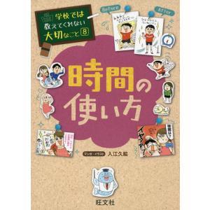 学校では教えてくれない大切なこと[8] 時間の使い方|gakusan