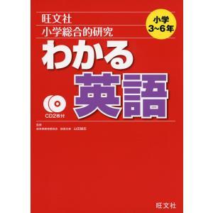 旺文社 小学総合的研究 わかる 英語|gakusan