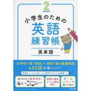小学生のための英語練習帳 2 英単語  ISBN10:4-01-011115-1 ISBN13:97...