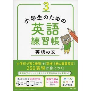 小学生のための英語練習帳 3 英語の文|gakusan