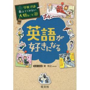 学校では教えてくれない大切なこと[20] 英語が好きになる|gakusan