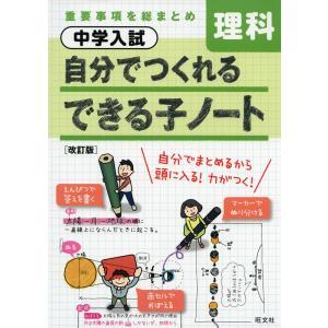 中学入試 自分でつくれる できる子ノート 理科 [改訂版]|gakusan