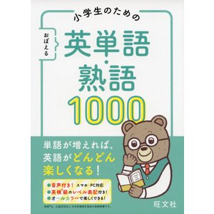 小学生のための おぼえる 英単語・熟語 1000|gakusan