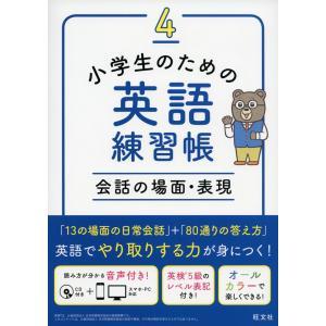 小学生のための英語練習帳 4 会話の場面・表現|gakusan