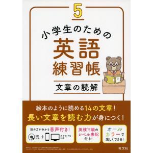 小学生のための英語練習帳 5 文章の読解|gakusan