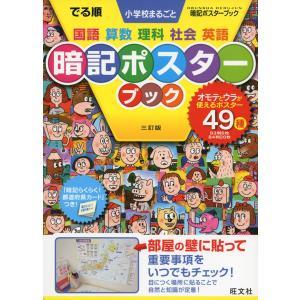 でる順 小学校まるごと 暗記ポスターブック 三訂版|gakusan