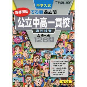 中学入試 でる順過去問 首都圏版 公立中高一貫校 適性検査 合格への126問|gakusan
