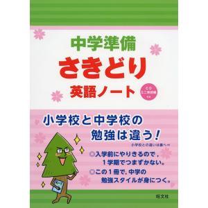 中学準備 さきどり 英語ノート|gakusan