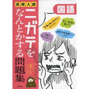 高校入試 ニガテをなんとかする問題集 国語 gakusan