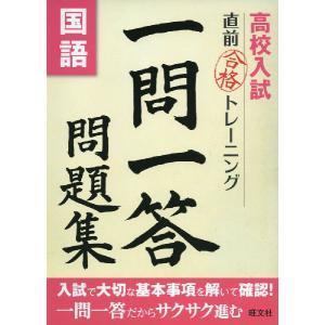 高校入試 直前合格トレーニング 一問一答問題集 国語 gakusan