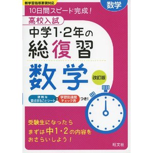 高校入試 中学1・2年の総復習 数学 改訂版|gakusan