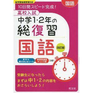 高校入試 中学1・2年の総復習 国語 改訂版 gakusan
