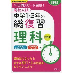 高校入試 中学1・2年の総復習 理科 改訂版 gakusan