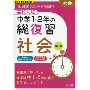 高校入試 中学1・2年の総復習 社会 改訂版 gakusan