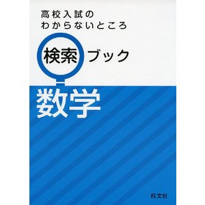 高校入試のわからないところ 検索ブック 数学|gakusan