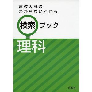 高校入試のわからないところ 検索ブック 理科 gakusan