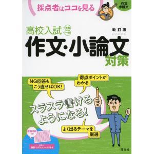 高校入試 作文・小論文対策 改訂版 gakusan