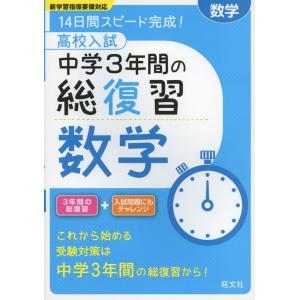 高校入試 中学3年間の総復習 数学|gakusan