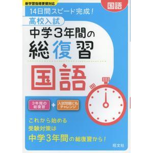 高校入試 中学3年間の総復習 国語|gakusan