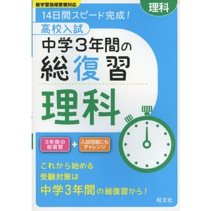 高校入試 中学3年間の総復習 理科 gakusan