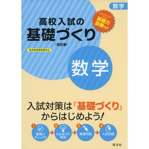 高校入試の基礎づくり 数学 [改訂版]|gakusan