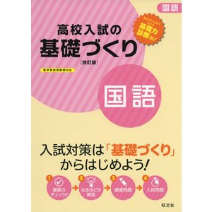 高校入試の基礎づくり 国語 [改訂版] gakusan