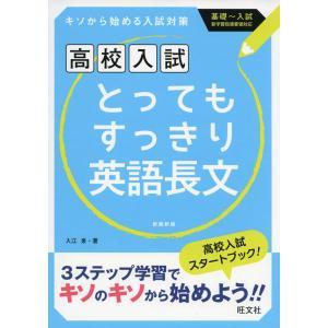 高校入試 とってもすっきり 英語長文 新装新版 gakusan