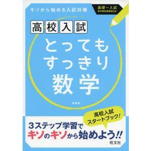 高校入試 とってもすっきり 数学 新装版|gakusan