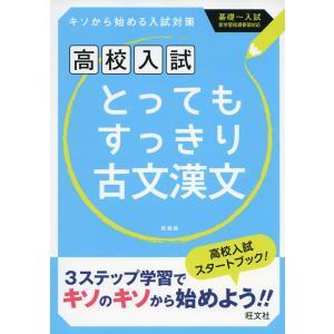 高校入試 とってもすっきり 古文漢文 新装版 gakusan