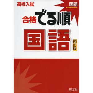 高校入試 合格 でる順 国語 四訂版 gakusan
