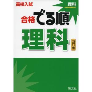 高校入試 合格 でる順 理科 四訂版 gakusan