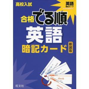高校入試 合格 でる順 暗記カード 英語 新装版 gakusan