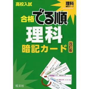 高校入試 合格 でる順 暗記カード 理科 改訂版 gakusan