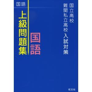 国立高校・難関私立高校入試対策 上級問題集 国語 gakusan