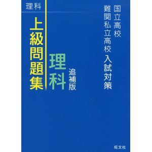 国立高校・難関私立高校入試対策 上級問題集 理科 追補版 gakusan