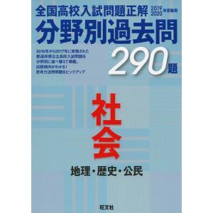 2019・2020年受験用 全国高校 入試問題正解 分野別過去問 社会 地理・歴史・公民 290題|gakusan