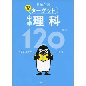 高校入試 でる順ターゲット 中学理科 120 四訂版 gakusan