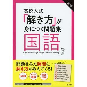 高校入試 「解き方」が身につく問題集 国語 gakusan