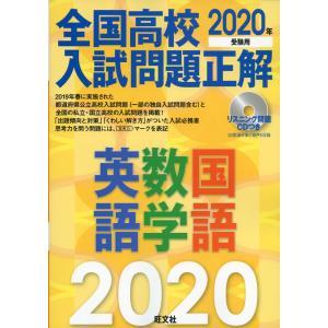 2020年受験用 全国高校 入試問題正解 英語・数学・国語  ISBN10:4-01-021821-...