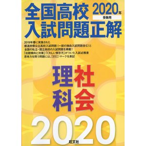 2020年受験用 全国高校 入試問題正解 理科・社会  ISBN10:4-01-021822-3 I...