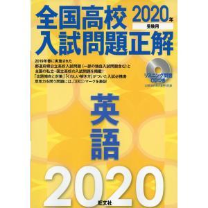 2020年受験用 全国高校 入試問題正解 英語|gakusan