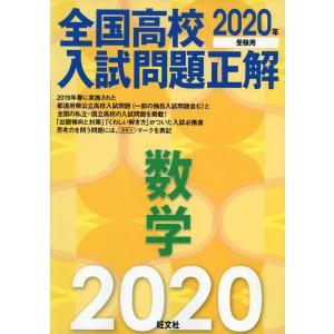 2020年受験用 全国高校 入試問題正解 数学|gakusan