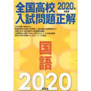 2020年受験用 全国高校 入試問題正解 国語|gakusan