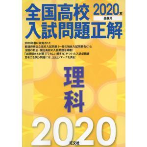 2020年受験用 全国高校 入試問題正解 理科  ISBN10:4-01-021826-6 ISBN...
