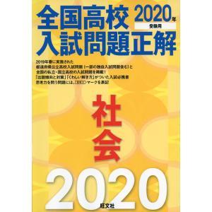 2020年受験用 全国高校 入試問題正解 社会  ISBN10:4-01-021827-4 ISBN...