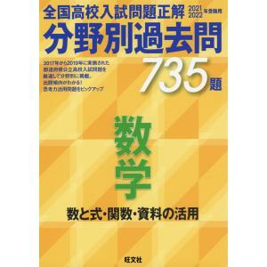 2021・2022年受験用 全国高校入試問題正解 分野別過去問 数学 数と式・関数・資料の活用 735題 gakusan