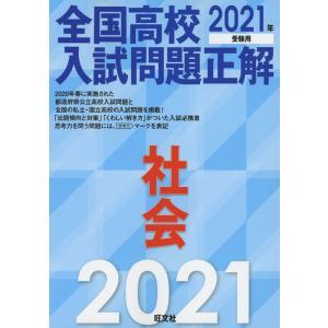 全国高校 入試問題正解 社会 2021年受験用 gakusan