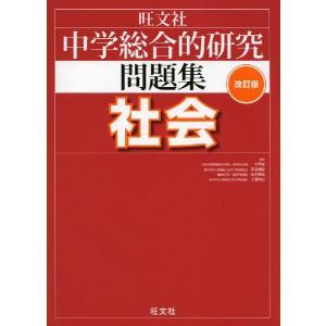 旺文社 中学 総合的研究 問題集 社会 [改訂版]の商品画像
