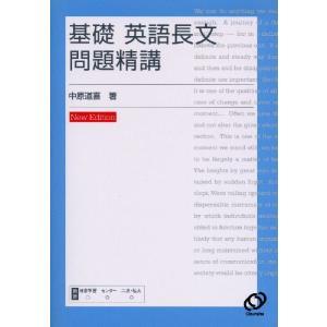 基礎 英語長文問題精講 New Edition