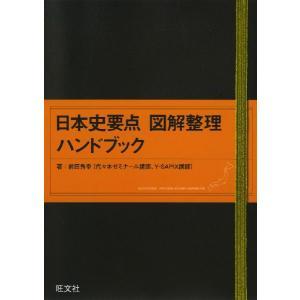 日本史要点 図解整理 ハンドブック